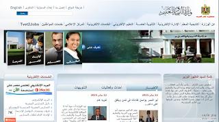 موقع وزارة التربية والتعليم portal.moe.gov.eg  نتائج الشهادات certificates Results