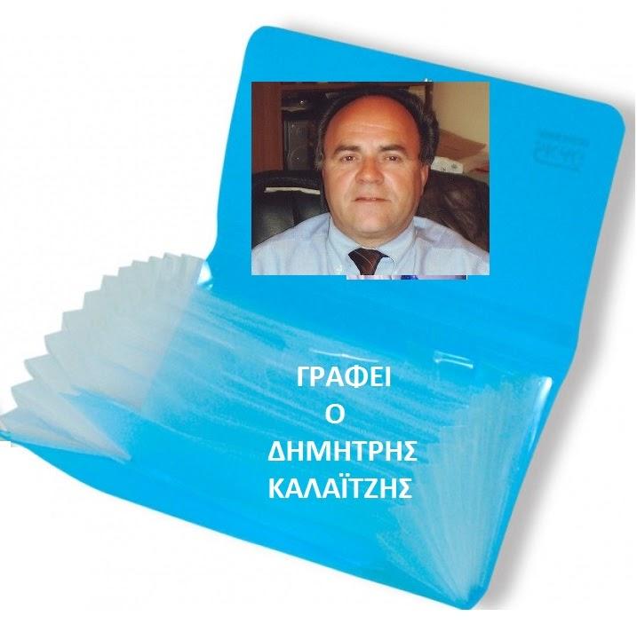 http://kraxtis-gr.blogspot.gr/search/label/%CE%91%CE%A1%CE%98%CE%A1%CE%9F%20-%20%CE%9A%CE%91%CE%9B%CE%91%CE%99%CE%A4%CE%96%CE%97