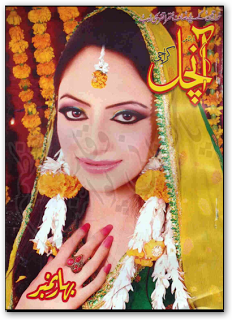Aanchal Digest March 2012 pdf