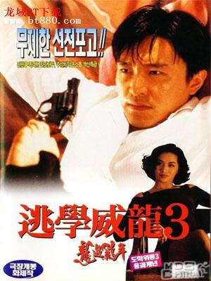 Học Trường Uy Long 3 - Fight Back To School 3 (1993)