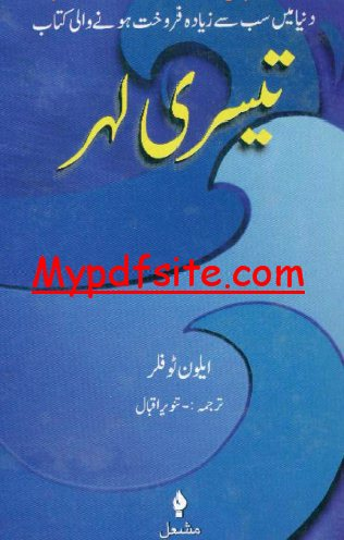 Tesri Lehar By Alvin Toffler