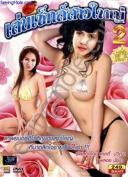 Len sex sao yai 2 (2013)