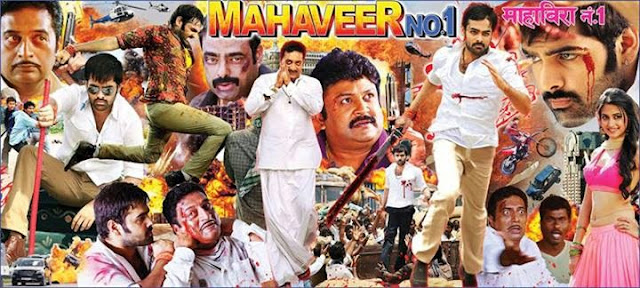 Mahaveer No 1 2014 Dual Audio Hindi-Telugu 400MB DVDRip 480p