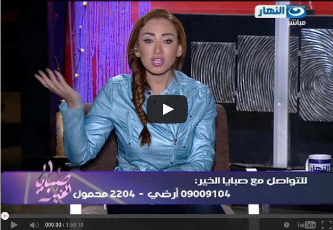 مشاهدة برنامج صبايا الخير حلقة الثلاثاء 25-3-2014 اون لاين - ريهام سعيد3