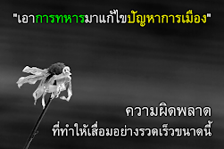 """เอาการทหารมาแก้ไขปัญหาการเมือง"""