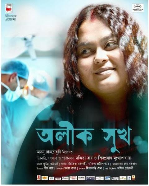 new kolkata moviee 2014 click hear.................... Alik+Sukh+Bangla+Movie+05
