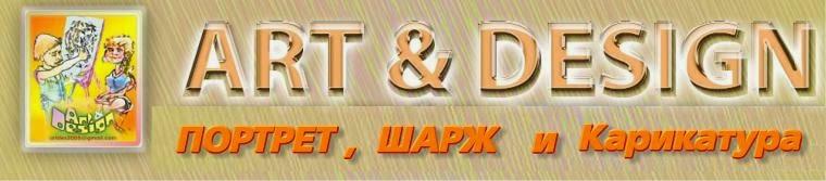 Портрет, шарж, карикатура и рекламная иллюстрация в Новосибирске