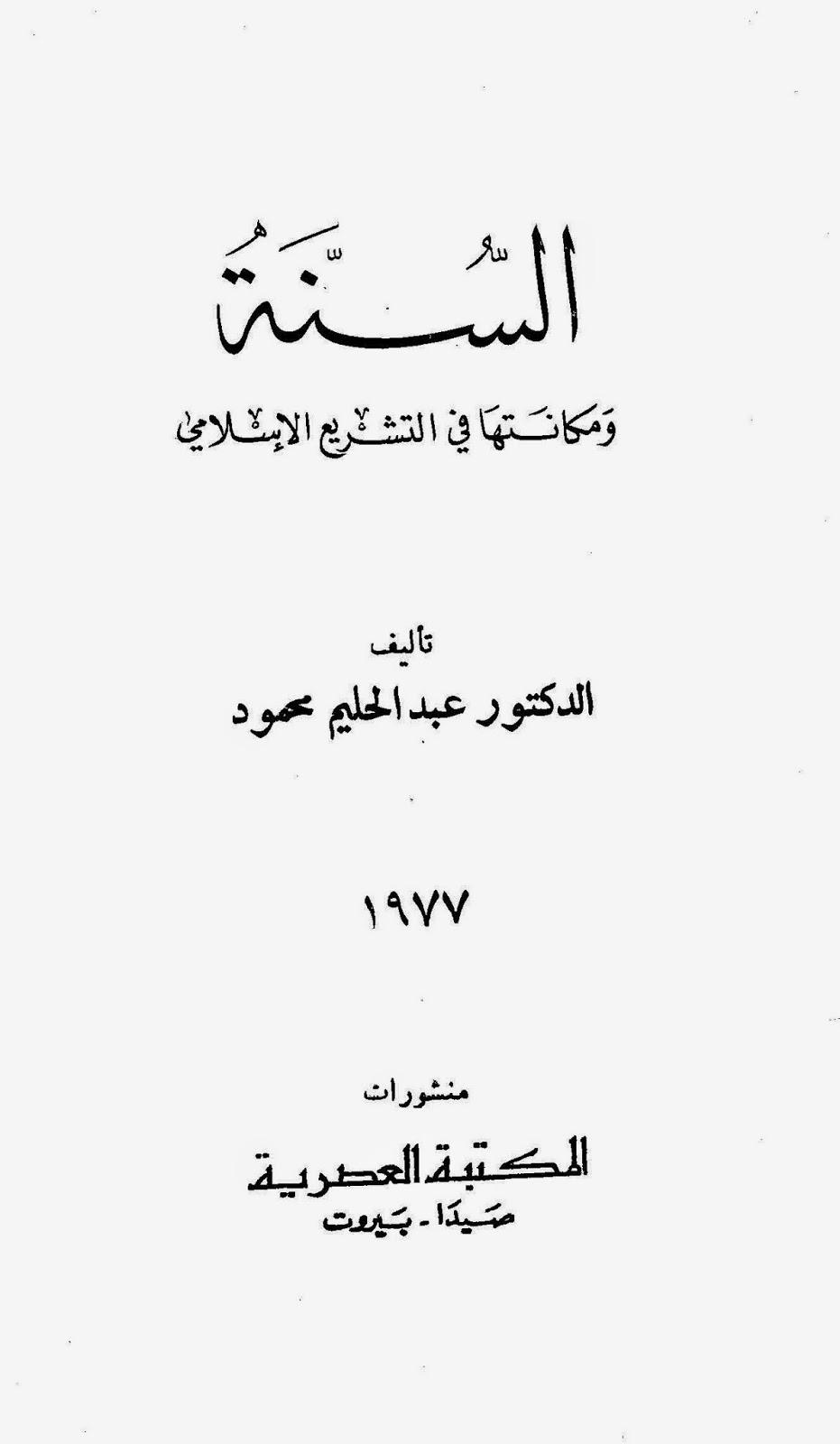 السنة ومكانتها في التشريع الإسلامي - عبد الحليم محمود pdf