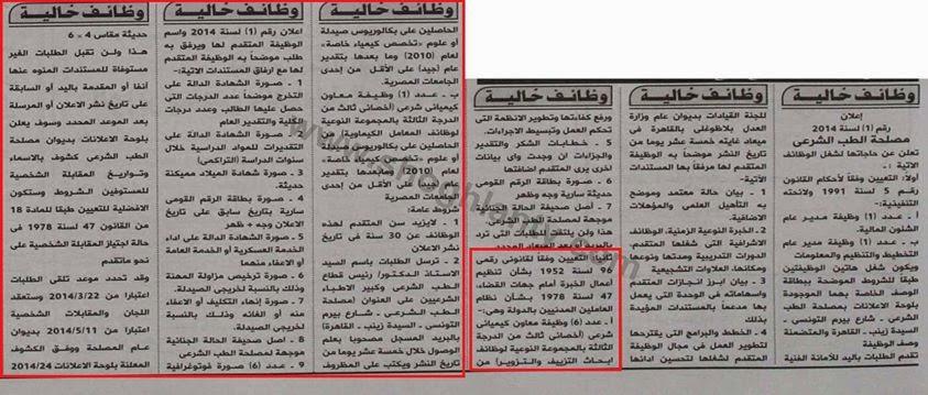 إعلان وظائف مصلحة الطب الشرعى بوزارة العدل - وظائف وفرص عمل خالية فى مصر 2014