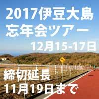 伊豆大島忘年会2017
