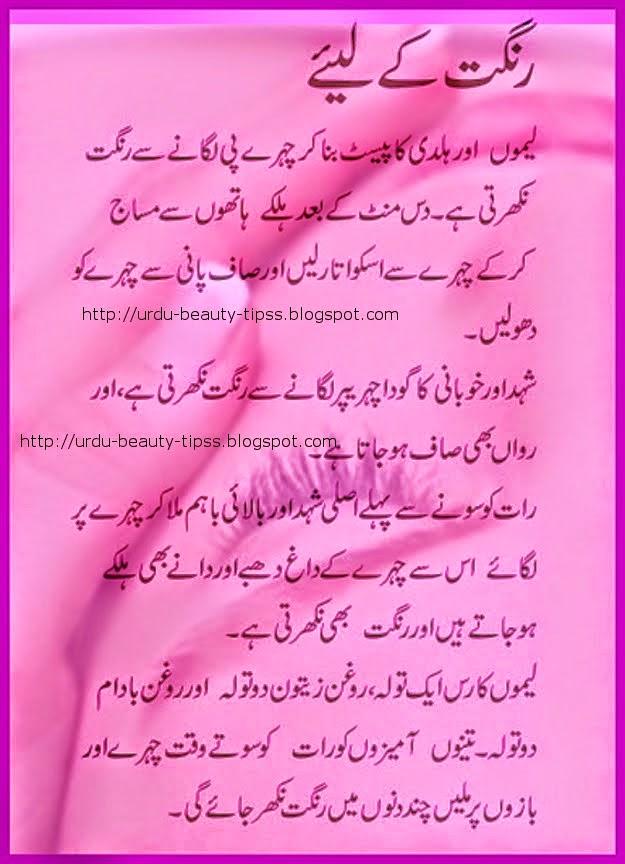 Glow Urdu Beauty Tips June 2014