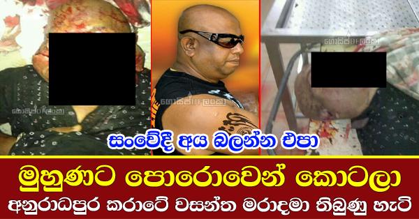 Anuradhapura Karate Wasantha Zoysa murder suspect confesses