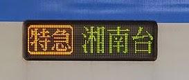 特急 湘南台行き 8000系側面