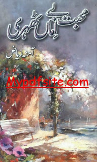 Mohabat Be Iman Thehri By Amna Riaz