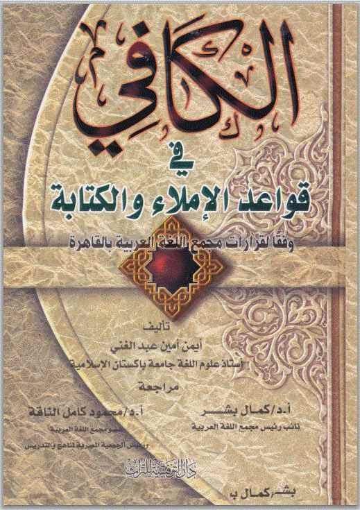 الكافي في قواعد الإملاء والكتابة وفقاً لقرارات مجمع اللغة العربية بالقاهرة لـ أيمن أمين عبد الغني