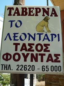 ΤΑΒΕΡΝΑ, ΤΟ ΛΕΟΝΤΑΡΙ, ΤΑΣΟΣ ΦΟΥΝΤΑΣ