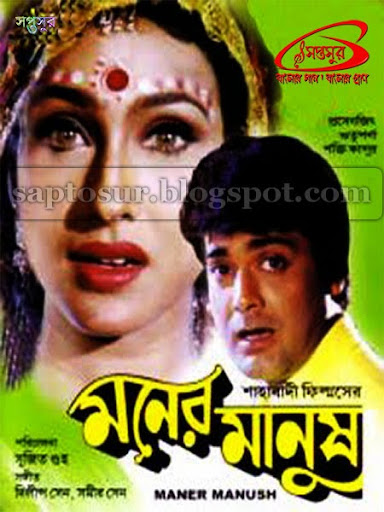 Bengali movie old songs free download mp3