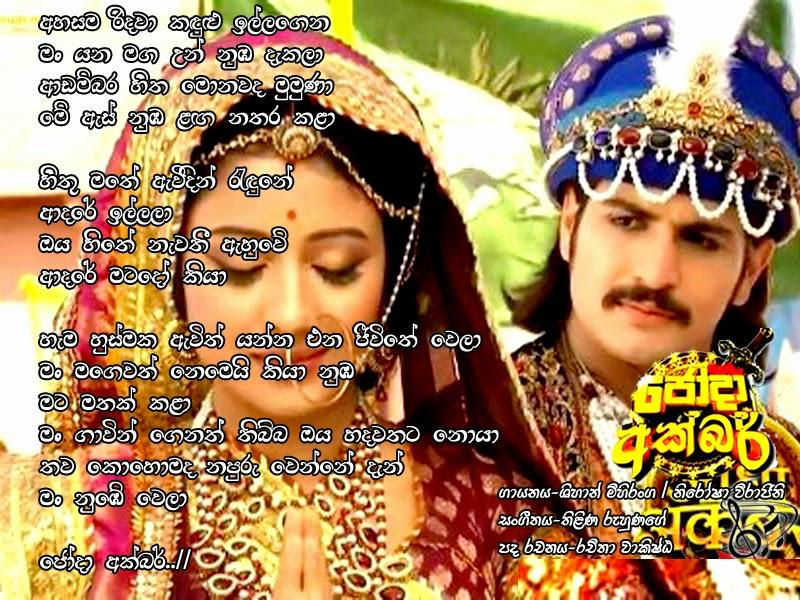 Ahasama Ridawa-Jodha Akbar Theme Song-Sujeewa Rajapaksha