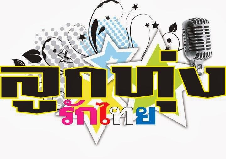 ลูกทุ่งรักไทย