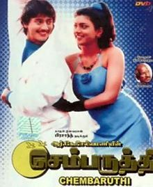 Watch Chembaruthi (1999) Tamil Movie Online