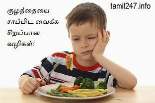 Kulandhaiyai saapida vaikka sirappaana vazhigal, how to improve child eating disorder
