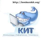 """Международный конкурс """"Кит"""" по информатике"""