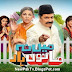Watch Main Na Manu Haar (2014) Drama – all episodes online (Hum Tv)