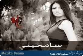مشاهدة مسلسل سامحيني الحلقة 530 وتحميل بعدة روابط مباشرة وسريعة samhini episode viewed download