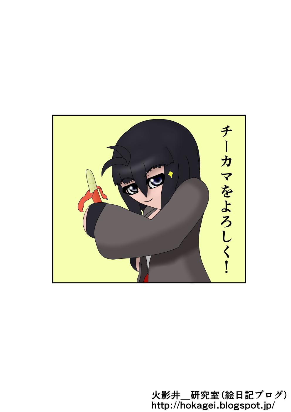 チーカマをよろしく!(八雲楓)
