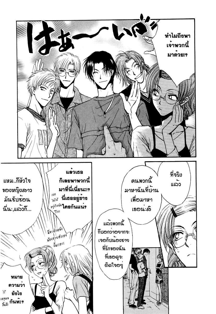 อ่านการ์ตูน Kakumei no Hi 7 ภาพที่ 3
