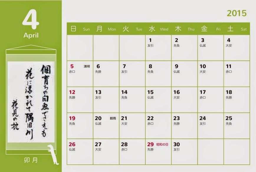 カレンダー カレンダー 2015年4月 : さて、10/15(水)19時開演ー ...