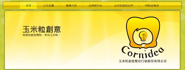 玉米粒創意網站色系與版型