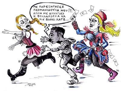 Γελοιογραφίες : Χουφτώματα IaTriDis