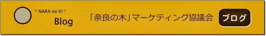 【 「奈良の木」マーケティング協議会 】 ブログ