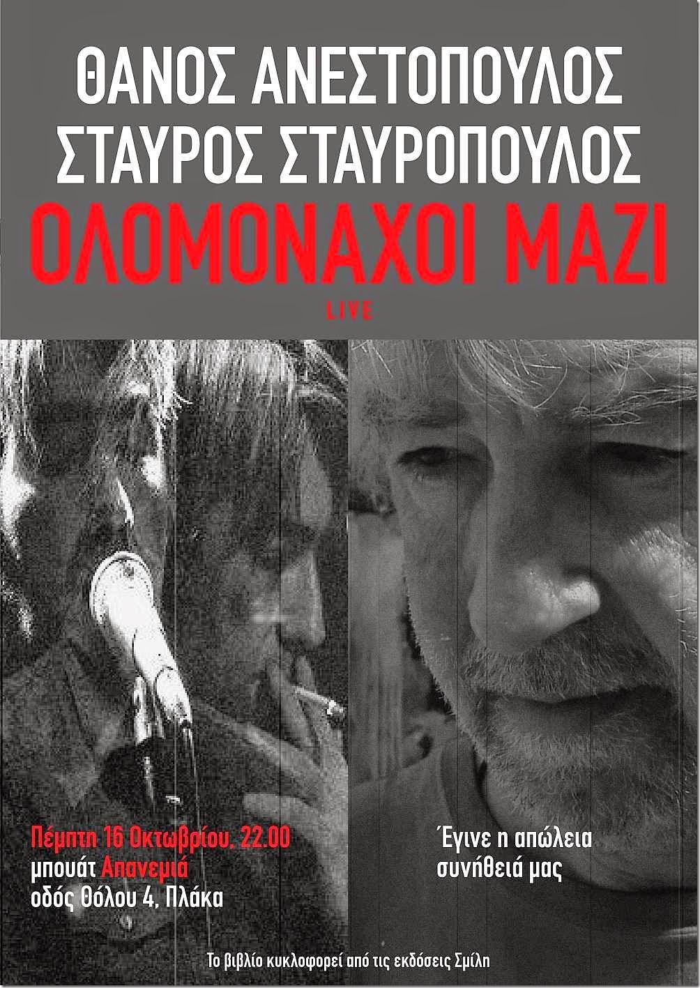 ΟΛΟΜΟΝΑΧΟΙ ΜΑΖΙ LIVE