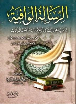 الرسالة الوافية لمذهب أهل السنة في الاعتقادات و أصول الديانات لـ أبي عمرو الداني