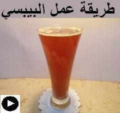 فيديو مشروب البيبسي او الكوكاكولا في البيت على طريقتنا الخاصة