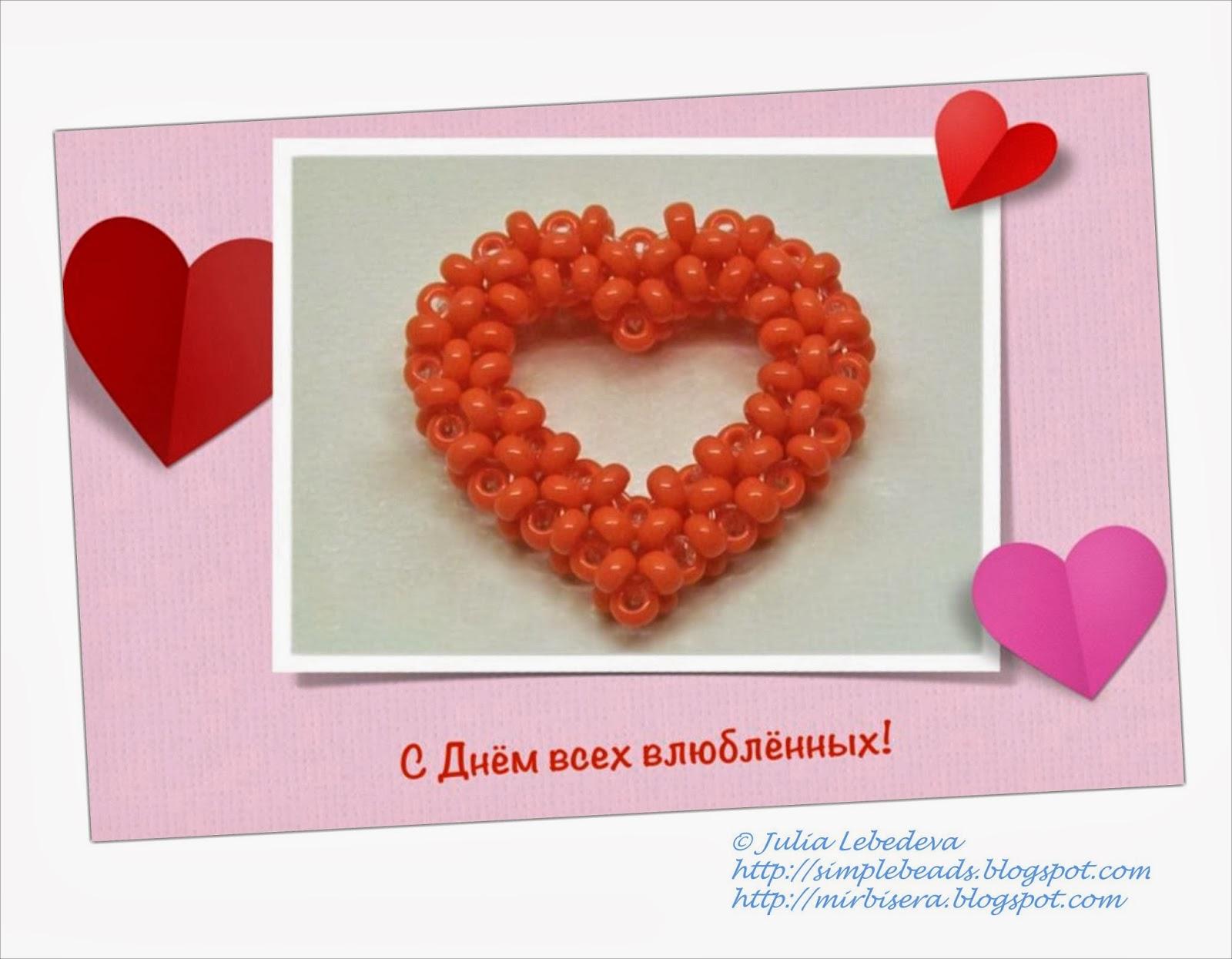 Валентинка с сердечком из бисера