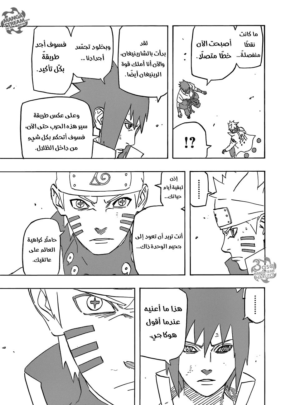 Naruto 696
