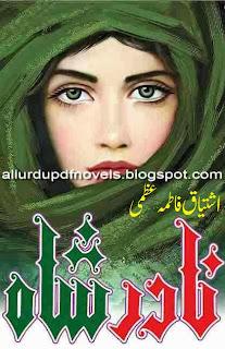 NadirShahByIshtiaqFatimaUzma - Nadir Shah by Ishtiaq Fatima Uzma
