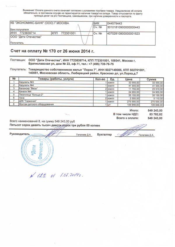 Счет 170 от 26-06-2014