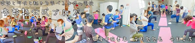身体の学校・安部塾公式ブログ 身体操作指導者 安部吉孝