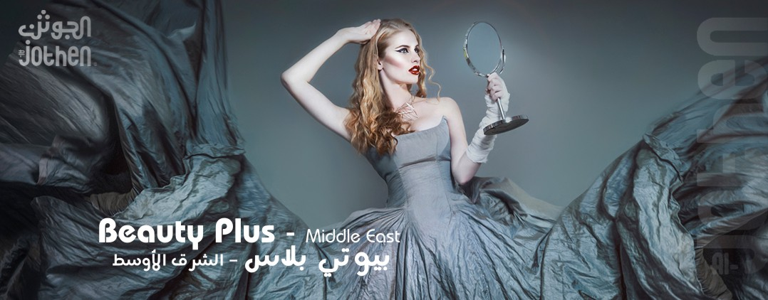 Beauty Plus - Middle East