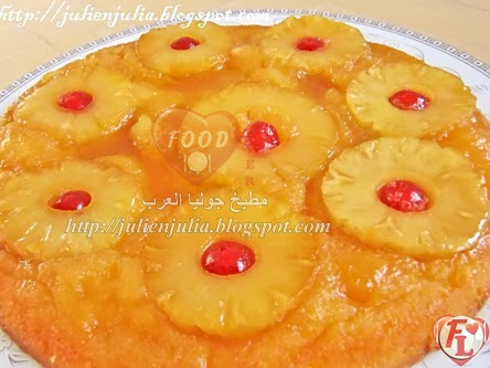 Upside-Down Pineapple Cake كيكة الأناناس المقلوبة
