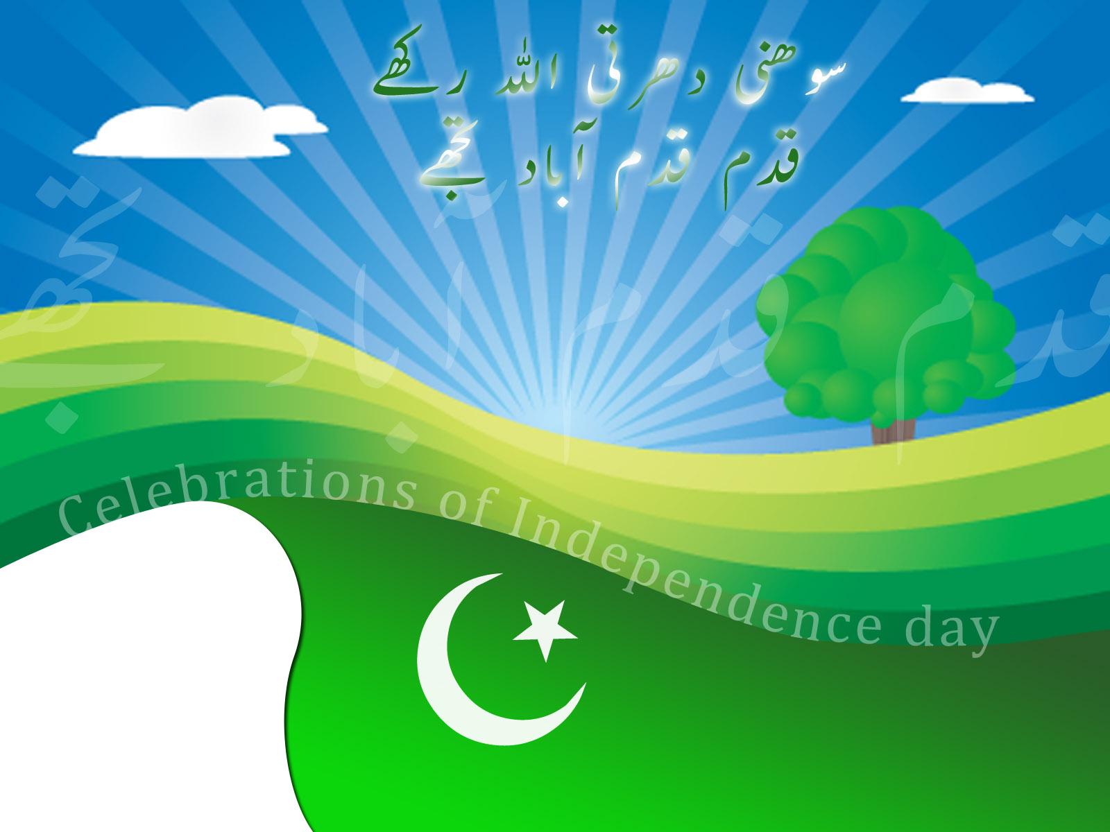 http://1.bp.blogspot.com/-fTTHClEuyUw/TkbTpwVwQKI/AAAAAAAAPbA/qpDjHGTB2J8/s1600/14+August+Pakistan+Indefendence+Day+card+greeting+psupero+%25283%2529.jpg