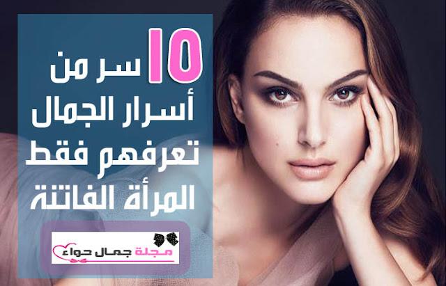 15 سر من أسرار الجمال تعرفهم فقط المرأة الفاتنة Beauty Secrets