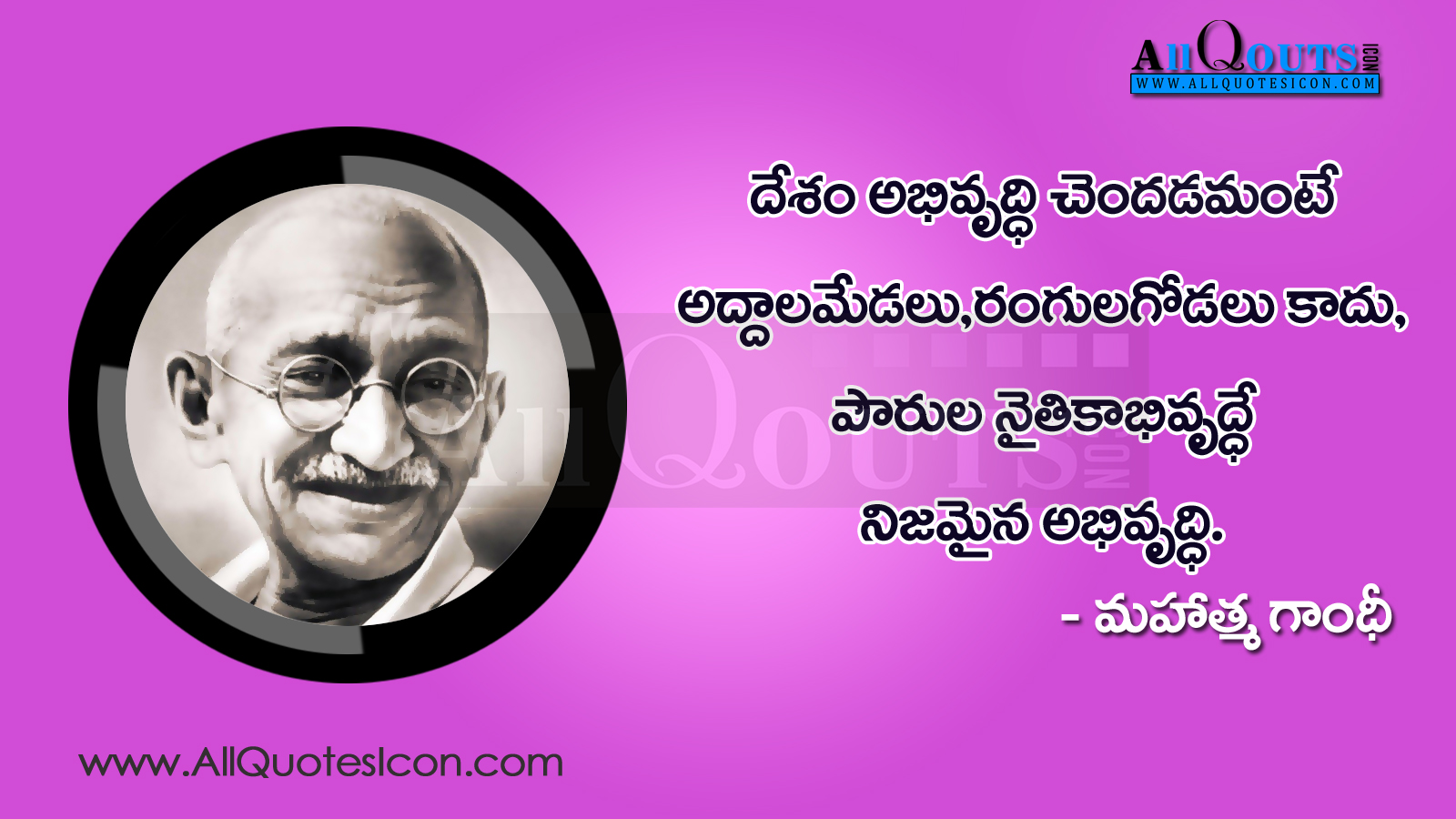 telugu quotations and hd wallpapers mahatma gandhi quotes images