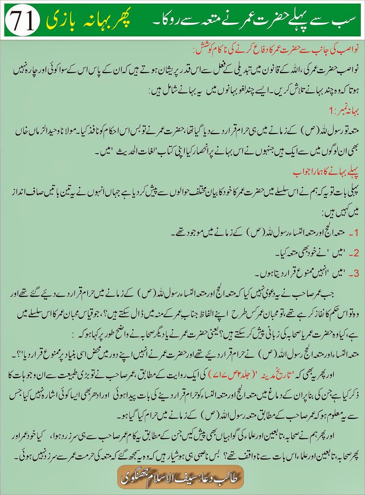 Shia Zakir Roshan Shah Ka Apni 3 Betiyo K Saath Mutta (Zina).flv ...
