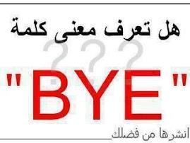 هل تعرف معنى كلمة باااي bye ؟