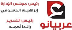 شبكة عربيانو الإخبارية